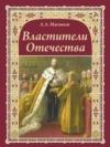Купить книгу Мясников, А. Л. - Властители Отечества