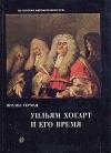 Купить книгу Герман М. - Уильям Хогарт и его время
