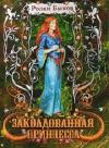 Купить книгу Ролан Быков - Заколдованная принцесса