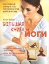 Купить книгу Трекес А. - Большая книга йоги. Популярный самоучитель последователей хатха-йоги