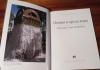 Купить книгу Альманах - Фотолетопись России. Специальный выпуск. Поэзия и проза воды. Водоканал Санкт-Петербурга