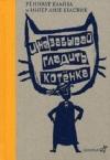 Купить книгу Рённауг Клайва - И не забывай гладить котенка