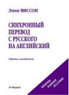 Купить книгу Виссон, Л. - Синхронный перевод с русского на английский