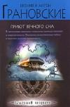 Купить книгу Е. Грановская, А. Грановский - Приют вечного сна