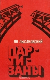 Купить книгу Ян Лысаковский - Патизаны