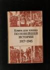 купить книгу ред Яковлева Н. - Книга для чтения по новейшей истории 1917–1945. для уч–ся старших классов.