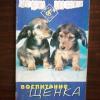 Купить книгу Зубко В. Н. - Воспитание щенка
