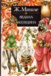 Купить книгу Жюль Мишле - Ведьма. Женщина
