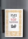 Сост. Акоповой Н. - 1812 год в русской поэзии и воспоминаниях современников.
