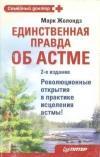Купить книгу Жолондз М. - Единственная правда об астме