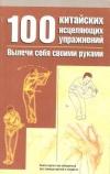 Купить книгу Хешенг Ли - 100 китайских исцеляющих упражнений: Вылечи себя своими рукам