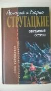 Купить книгу Аркадий и Борис Стругацкие - Обитаемый остров