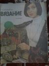 Купить книгу Ильина Г. С. - Вязание