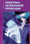 Купить книгу Эмиль Кемпер - Практика астральной проекции