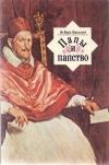 Купить книгу Ковальский Ян Веруш. - Папы и папство.