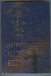 Купить книгу  - Непознанный мир веры.