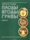 Купить книгу сост. В. Смирнов - Дикорастущие плоды, ягоды, грибы. Каталог