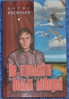 Васильев Б. Л. - Не стреляйте белых лебедей
