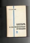 купить книгу Калнин Р - Алгебра и элементарные функции