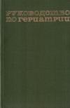 Купить книгу Д. Ф. Чеботарев, Н. Б. Маньковский - Руководство по гериатрии (Особенности клиники и лечения болезней в пожилом и старческом возрасте)