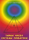 Купить книгу Светлый, Петр - Тайна чисел системы Пифагора