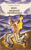 Черкашин Геннадий - Вкус медной проволоки