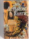Купить книгу  - Лечебник Ванги. Рецепты чудесного исцеления