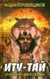 Купить книгу Коробейщиков, Андрей - Иту-Тай. Путь свободного волка