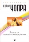Купить книгу Дипак Чопра - Тело и ум, неподвластные времени: Квантовая альтернатива старению