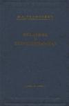 купить книгу М. А. Леонтович - Введение в термодинамику