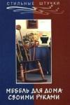 Купить книгу Алексей Маркин - Мебель для дома своими руками
