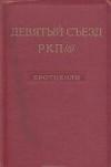 Купить книгу [автор не указан] - Девятый съезд РКП (б) март-апрель 1920 года (протоколы)