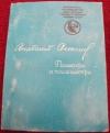 Купить книгу А. Алексин - Позавчера и послезавтра