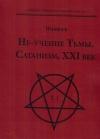Купить книгу Warrax - Не-учение Тьмы. Сатанизм, 21 век в 2 томах