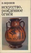 Купить книгу Воронов, Н.В. - Искусство, рожденное огнем