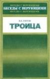 Купить книгу Титов, В.Е. - Троица (Беседы с верующими)