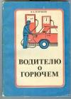 Купить книгу Егорушкин В. Е. - Водителю о горючем.