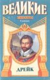 Купить книгу Мэсон, Френсис Ван Викк - Дрейк. Золотой адмирал
