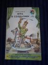 Купить книгу Кушак Ю. Н. - Игра в солдатики: Стихи