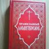 Купить книгу  - Православный молитвослов