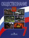Купить книгу Боголюбов, Л.Н. - Обществоведение. 7 класс: учебник для общеобразовательных учреждений