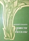 Купить книгу Голышкин В. С. - Повести и рассказы.