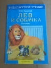 Купить книгу Толстой Л. Н. - Лев и собачка