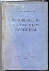 Аксенфельд Т. - Руководство по глазным болезням. Второе русское издание с восьмого немецкого издания, выпущенного Эрнестом Гертелем.