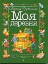 Купить книгу Дружинина, М.В. - Моя деревня: стихи, загадки, головоломки, считалки