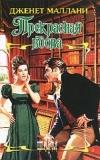 Купить книгу Дженет Маллани - Прекрасная вдова