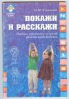 Купить книгу Костылева Н. Ю. - Покажи и расскажи. Игровые упражнения на основе фонетической ритмики.