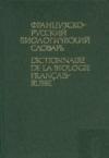 Чибисова, О.И. - Французско-русский биологический словарь