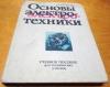 Купить книгу Касаткин, А.С. - Основы электротехники