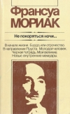 Купить книгу Мориак, Франсуа - Не покоряться ночи